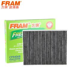 方牌空調濾清器CF9406T神龍汽車畢加索 1.6L畢加索 2.0L新畢加索FPCF9406T
