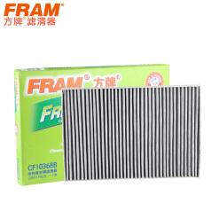 方牌空调滤清器CF10368T一汽-大众奥迪A4新奥迪A4奥迪A6 FPCF10368T