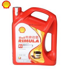 壳牌劲霸R2 CF 50# 4L 壳牌机油 柴油机油 矿物质机油 QP0202027 (4支/箱)