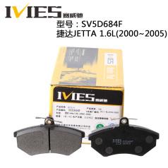 SV5D684F 赛威驰刹车片 D684 捷达 捷达王 Jetta CT/GT 1.6L 赛威驰前刹车片