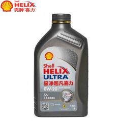 壳牌喜力极净超凡Helix Ultra (0W-20)1L 壳牌机油 灰壳 全合成机油 QP0101009(12支/箱)