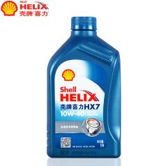 壳牌喜力Helix HX7 (10W-40) 1L 壳牌机油蓝壳 蓝喜力 半合成机油QP0101024(12支/箱)