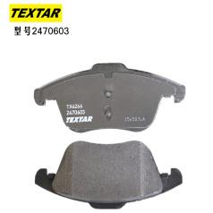 TEXTAR2470603 泰明顿刹车片, 前一汽奥迪 A4 (B8); 奥迪 A4 (B8), A5 品牌汽车零配件