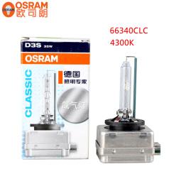 欧司朗66340CLC 35W PK32D-5 10*1 D3S 欧司朗氙气灯 欧司朗车灯OSRAMD3SCLC