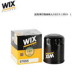 维克斯机油滤清器57055,斯巴鲁森林人2.0/2.5(2013- ) WIX/维克斯滤清器