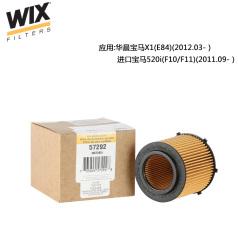 维克斯机油滤清器57292,进口宝马520i(F10/F11)(2011.09- ) WIX/维克斯滤清器