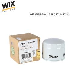 维克斯机油滤清器57830,斯巴鲁森林人 2.5L(2011- 2014) WIX/维克斯滤清器