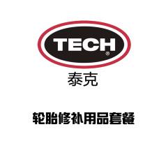 泰克轮胎修补解决方案 泰克轮胎修补工具用品套餐 泰克套餐