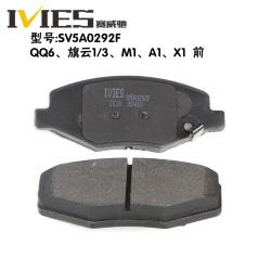 SV5A0292F 赛威驰刹车片 A0292 QQ6、旗云1/3、M1、A1、X1 赛威驰前刹车片