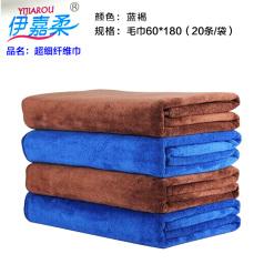 伊嘉柔 拖水毛巾 60*180 蓝色 褐色 大毛巾 脱水毛巾 (20条/袋,标价为1袋的价格)
