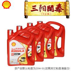 三阳开泰套餐 三箱壳牌劲霸R2 20W-50 4L 套餐(共12支) 如需其他粘度请备注