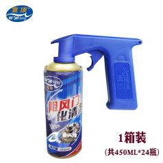 宣顶阻风门化清剂 一箱装(共450ML*24瓶) 阻风门化油器清洗剂