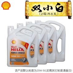双小白套餐 壳牌喜力HX2 20W-50 4L 2箱套装(共8瓶) HX2 15W-40