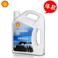 殼牌清洗油 4公升 發動機清洗油4L QP0304001 (4支/箱)