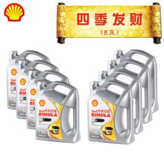 四季发财套餐 壳牌劲霸R4X/R4 PLUS 4L 壳牌机油 柴油机油 两箱装(4L*8瓶)