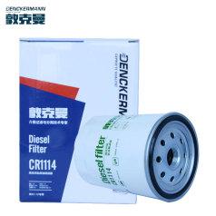 敦克曼柴油精滤器 CR1114 精滤 (24只/箱) 达菲特2000112 威尔F0044-Z1 BB CRF1010 朝柴4102H.15.110 宝德威BF1295-0 派克R60S-PHC-C