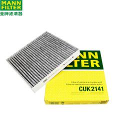 曼牌空调滤清器CUK 2141 翼神进口欧蓝德,空调格 空调滤芯CUK2141