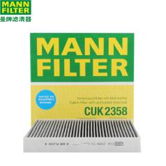 曼牌空调滤清器CUK 2358 雅阁2.406款奥德赛,空调格 空调滤芯CUK2358