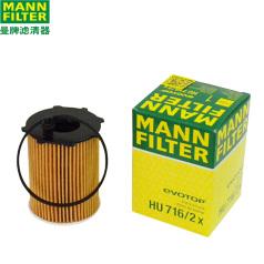 曼牌机油滤清器HU 716/2 x 沃尔沃汽车 马自达 ,机油格 机油滤芯HU716/2x