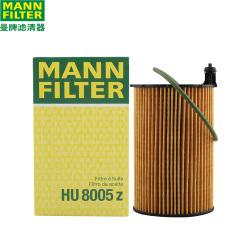 曼牌机油滤清器HU 8005 z 奥迪Q7 3.0TDI(08-)保时捷新卡宴3.0D(12-)大众新途锐3.0TDI(10-),机油格 机油滤芯HU8005z