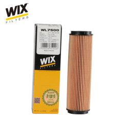 维克斯机油滤清器WL7500,北京奔驰C200 C260 E200 奔驰 E200 E260 WIX/维克斯滤清器