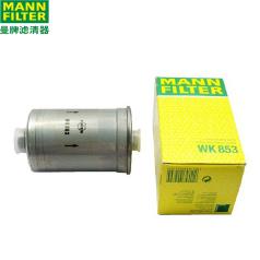 曼牌燃油滤清器WK 853 萨博93959009000,燃油格 燃油滤芯WK853