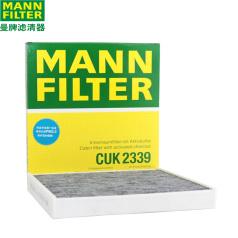 曼牌空调滤清器CUK 2339 宝马,空调格 空调滤芯CUK2339