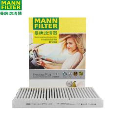 曼牌空调滤清器FP 2862 大众(一汽大众),空调格 空调滤芯FP2862