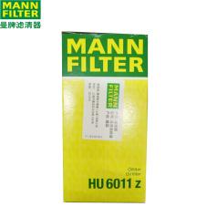 曼牌机油滤清器HU 6011 z ,机油格 机油滤芯HU6011z