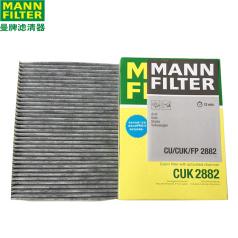 曼牌空调滤清器CUK 2882 大众 帕萨特 奥迪,空调格 空调滤芯CUK2882