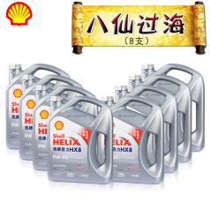 八仙过海套餐 壳牌喜力HX8全合成机油0W20 0W30 0W40 SN 4L (共8支)