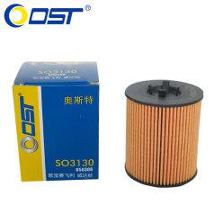奥斯特机油滤清器SO31300E,赛飞利1.8,机油格