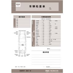 車輛檢查單 三聯查車單(每本33份/共99頁)