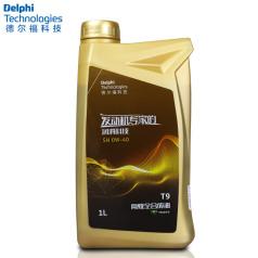 德尔福科技 金色 T9高级全合成油 SN 0W-40 1L 德尔福机油28492405 (包装1L*12,价格为单瓶)