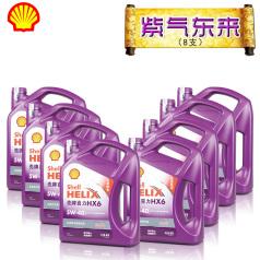 紫气东来套餐 紫壳HX6 5W30 5W40 4L*两箱(共8瓶) 壳牌机油