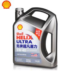 壳牌超凡喜力Helix Ultra (5W-40)SN 4L 壳牌机油 灰壳 全合成机油 QP0101007(4支/箱)