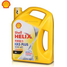 壳牌喜力HX5 PLUS合成技术机油10W40 SN 4L 壳牌机油 QP0102029