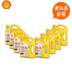 黄双喜套装 壳牌HX5 PLUS 10W-40 两箱(8瓶4L装) 如需其他粘度请备注