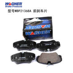 WBP21368A 瓦格纳前刹车片 欧宝欧美佳 B排量2.2 2.6 3.2