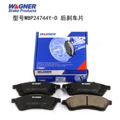 WBP24744Y-D 瓦格纳后刹车片车型上海通用景程(新款)排量1.8年份2009/10