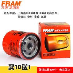 方牌机油滤清器PH3387AF上海通用GL8陆尊 GL8别克商务车 雪佛兰 金杯 赛欧 凯越 FPPH3387AF