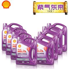 紫气东来套餐 紫壳HX6 5W30 4L*两箱(共8瓶) 壳牌机油