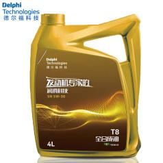 德尔福科技 金色 T8高级全合成油 SN 5W-30 4L 德尔福机油28492744 (包装4L*6,价格为单瓶)