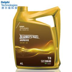 德尔福科技 金色 T8高级全合成油 SN 5W-40 4L 德尔福机油28492745 (包装4L*6,价格为单瓶)