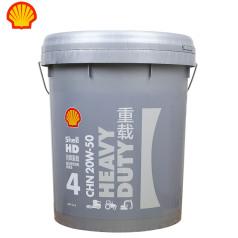 壳牌重载柴机油HD4 CHN 20W50 (CI-4) 18L 壳牌柴机油20W-50 QP0202054