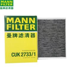 曼牌空调滤清器CUK2733/1 路虎/LAND ROVER(进口)神行者 II