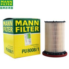 曼牌燃油滤清器PU8008/1 大众/VW(进口)帕萨特/帕萨特 CC
