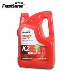 TY快车道K2柴机油CF-4 15W-40 4L 快车道机油 (6瓶/箱,价格为单瓶) KC0600001
