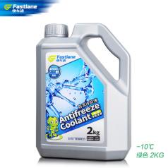 快車道防凍液 -10℃ 綠色 2kg 快車道防凍冷卻液 汽車水箱寶 快車道水箱寶(12支/箱) KC0300009