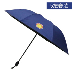 壳牌蓝色三折雨伞 5把套装